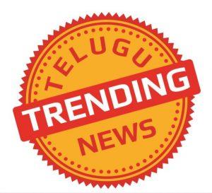 Trending Telugu News